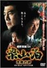梁山泊 攻略の絆 [DVD]