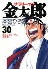 サラリーマン金太郎 (30) (ヤングジャンプ・コミックス)