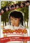 キッズ・ウォースペシャル~これでファイナル!ざけんなよ~ [DVD]