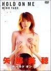 矢部美穂 HOLD ON ME [DVD]
