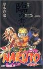 NARUTO秘伝・臨の書―キャラクターオフィシャルデータBOOK (ジャンプ・コミックス)