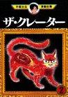 ザ・クレーター(2) (手塚治虫漫画全集 (219))