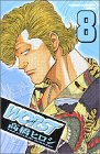 WORST(ワースト) 8 (少年チャンピオン・コミックス)