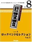 らっき組シリーズ ロックバンドセレクションVol.1 RK-108