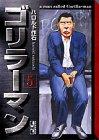 ゴリラーマン (5) (講談社漫画文庫)