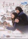 Spring Waltz- Korean Drama (Korean with English Subtitles) 5 DVD Set