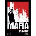 Mafia 日本語版