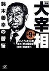 歴史劇画 大宰相(9) (講談社プラスアルファ文庫)