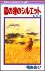 星の瞳のシルエット 第8巻