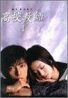 高校教師 1 [DVD]