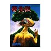 寄生獣(5) (アフタヌーンKC)