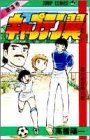 キャプテン翼 3 (ジャンプコミックス)