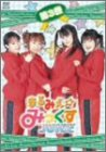 まるみえ☆みっくすJUICE 第3巻 [DVD]