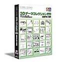 ComicStudio 3Dデータコレクション Vol.2 友達が集う場所