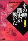 NHKその時歴史が動いた―コミック版 (風雲戦国編) (ホーム社漫画文庫)