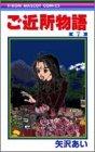 ご近所物語 (7) (りぼんマスコットコミックス (1073))