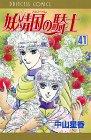 妖精国の騎士 第41巻 (プリンセスコミックス)