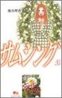 サムシング 4 (クイーンズコミックス)