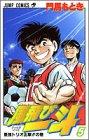 風飛び一斗 5 (ジャンプコミックス)