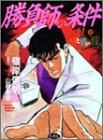 勝負師の条件 1 (近代麻雀コミックス)