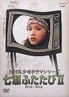 NHK少年ドラマシリーズ 七瀬ふたたびII [DVD]