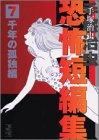手塚治虫恐怖短編集 (7) (講談社漫画文庫)