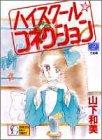 ハイスクール☆コネクション 2 (SGコミックス)