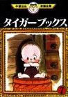 タイガーブックス(7) (手塚治虫漫画全集 (127))