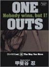 甲斐谷忍『ONE OUTS』(11巻)