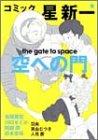 コミック☆星新一空への門