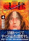 暁星記(4) (モーニングKC)