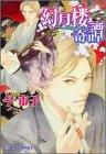 幻月楼奇譚 (1) (キャラコミックス)