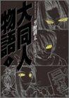 大同人物語 (1) (Gum comics)