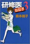 研修医なな子 (3) (You comics)