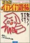 日本イカイカ雑誌