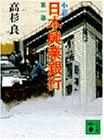 小説 日本興業銀行〈第1部〉 (講談社文庫)