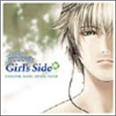 ときめきメモリアル Girl's Side オリジナル・ゲーム・サウンドトラック