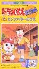 TV版ドラえもんスペシャル 第12巻「ガンファイターのび太」 [VHS]