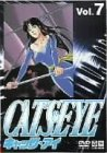 CAT'S EYE Vol.7 [DVD]