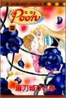 Pooh 2 (マーガレットコミックス)