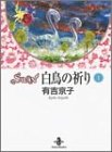 SWAN白鳥の祈り (1) (秋田文庫)