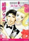 結婚ごっこ (エメラルドコミックス ハーレクインシリーズ)