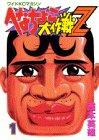 へなちょこ大作戦Z 1 (ワイドコミックス)