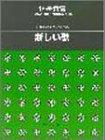 混声合唱とピアノのための 新しい歌/信長貴富 (1179)