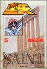 聖闘士(セイント)星矢 (5) (集英社文庫―コミック版)