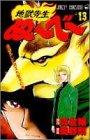 地獄先生ぬ~べ~ (13) (ジャンプ・コミックス)