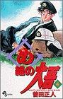 め組の大吾―火事場のバカヤロー (4) (少年サンデーコミックス)