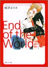 世界の終わりには君と一緒に (祥伝社コミック文庫)