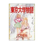 東京大学物語 (7) (ビッグコミックス)