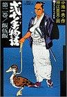 弐十手物語 2 (ビッグコミックス)
